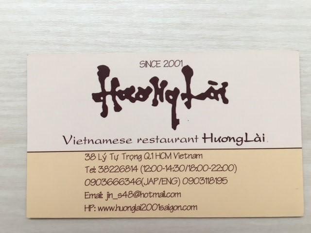 ベトナム家庭料理のお店 Huong Lai Restaurant (フーンライ)