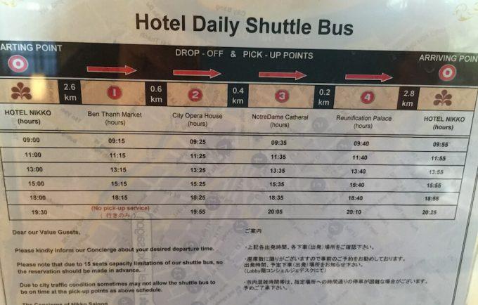 無料のシャトルバスサービス